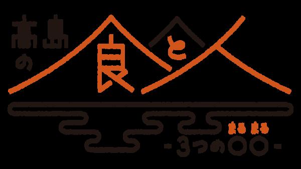 Takashima_logo03